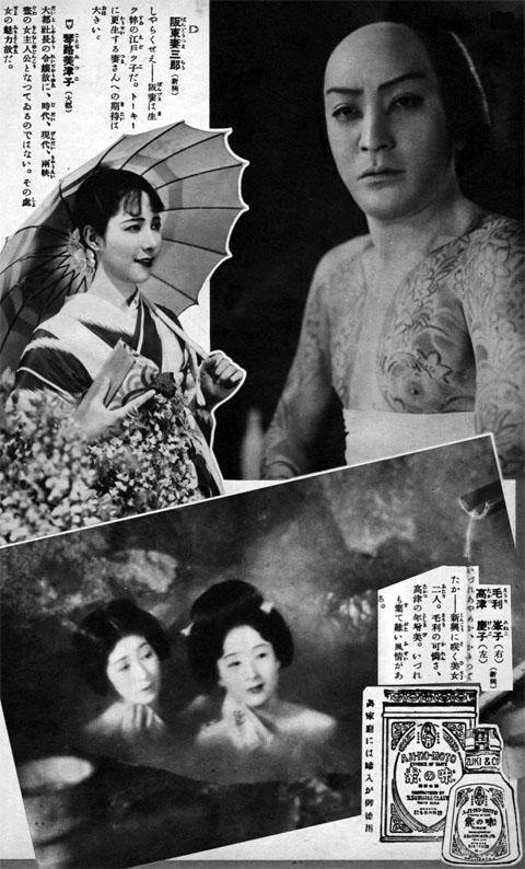 阪東妻三郎・琴路美津子・毛利峯子・高津慶子1935aug