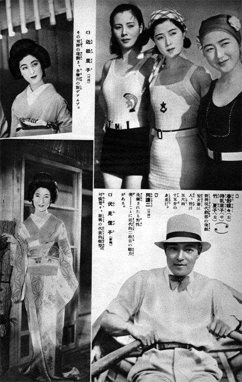 近松里子・伏見信子・岡譲二、他1935aug