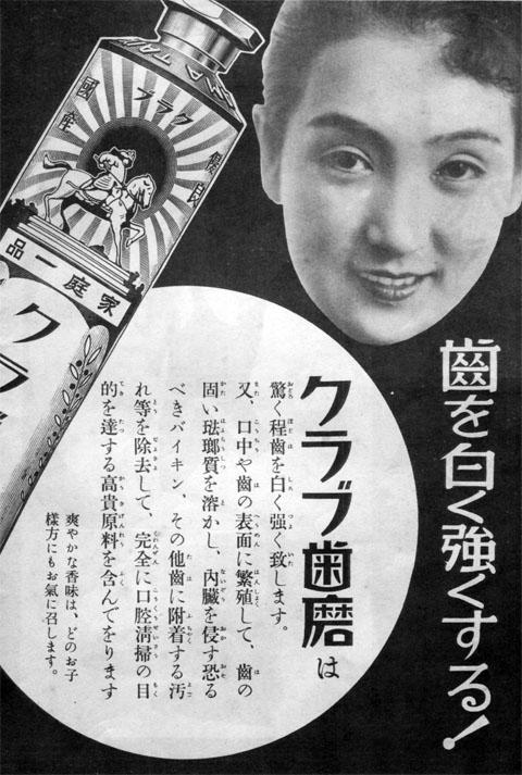クラブ歯磨き1935aug