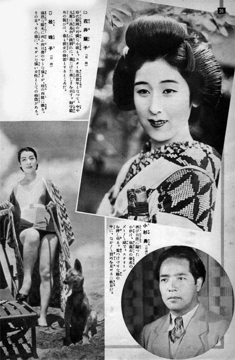 花井蘭子・桂珠子・小杉勇1935aug