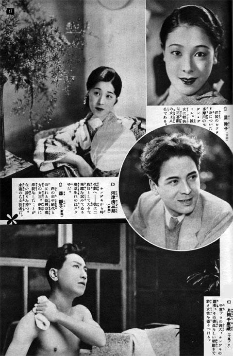 星玲子・河津清三郎・森静子・片岡千恵蔵1935aug
