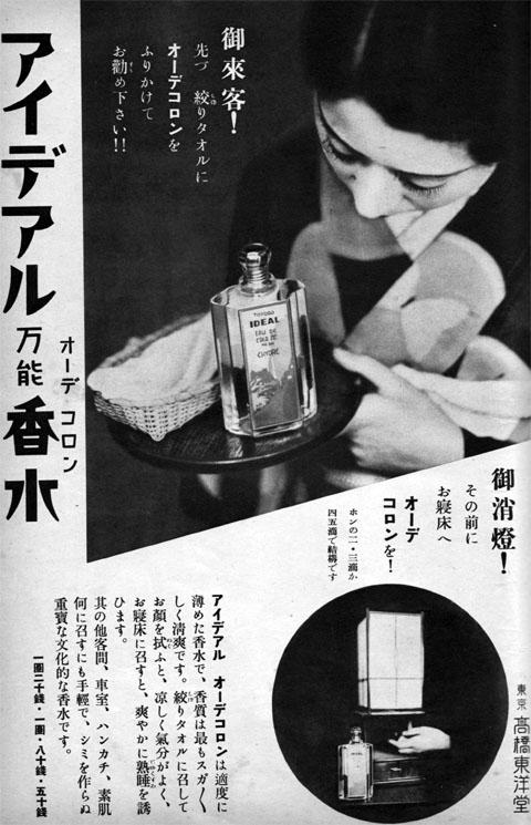 アイデアル万能香水1935aug