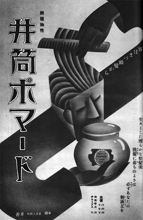 井筒ポマード1935aug