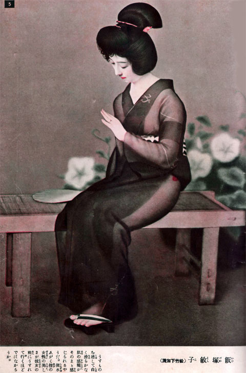 飯塚敏子1935aug