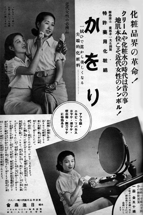 特許藥用化粧綿かをり1935aug