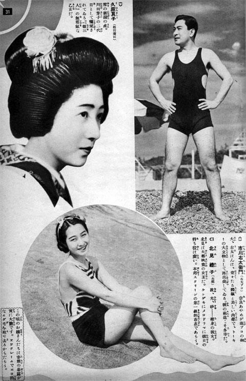 久原良子・北見禮子・市川右太衛門1935aug