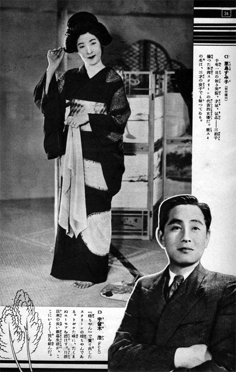 栗島すみ子・宇留木浩(1935)