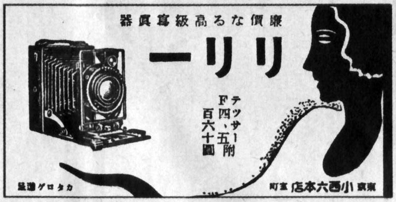 リリーカメラ1933jul