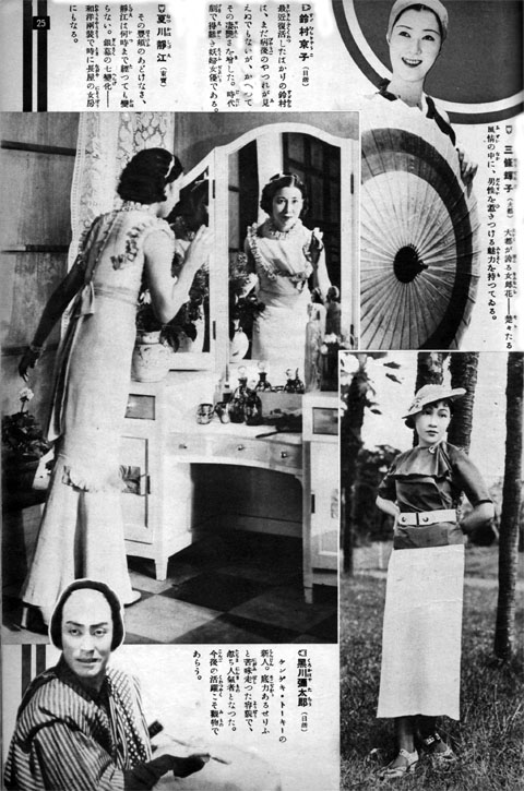 夏川静江・鈴村京子・三條輝子・黒川彌太郎1935aug