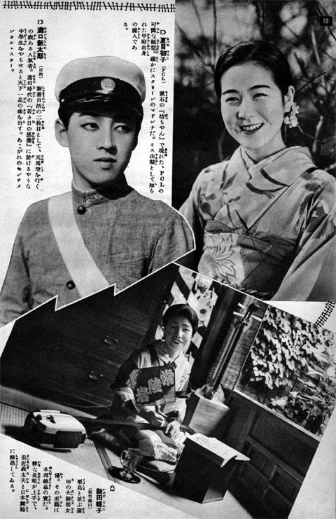 夏目初子・瀧口新太郎・飯田蝶子1935aug