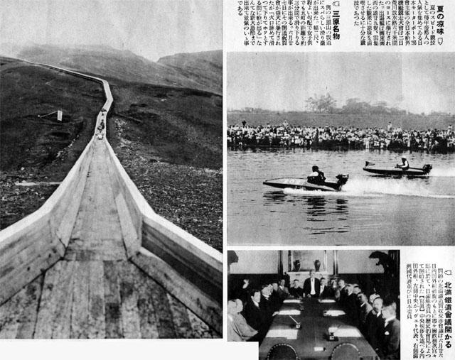 写真ニュース(その3)1933jul