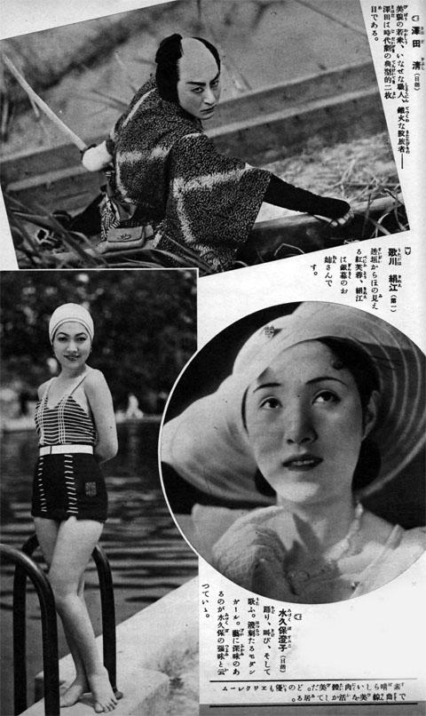 澤田清・歌川絹枝・水久保澄子1935aug