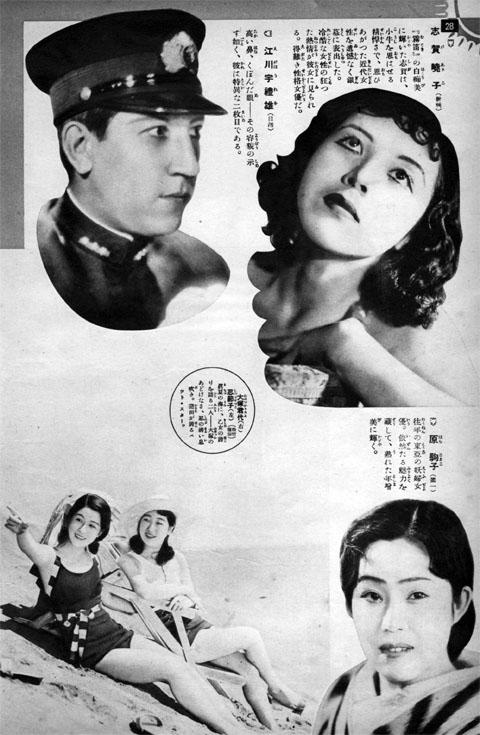 志賀暁子・江川宇禮雄・原駒子・大塚君代・忍節子1935aug