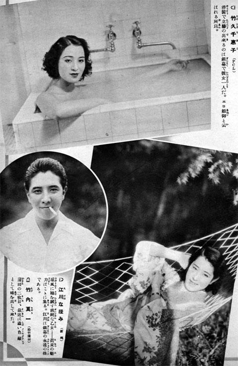 竹久千恵子・江川なほみ・竹内良一1935aug