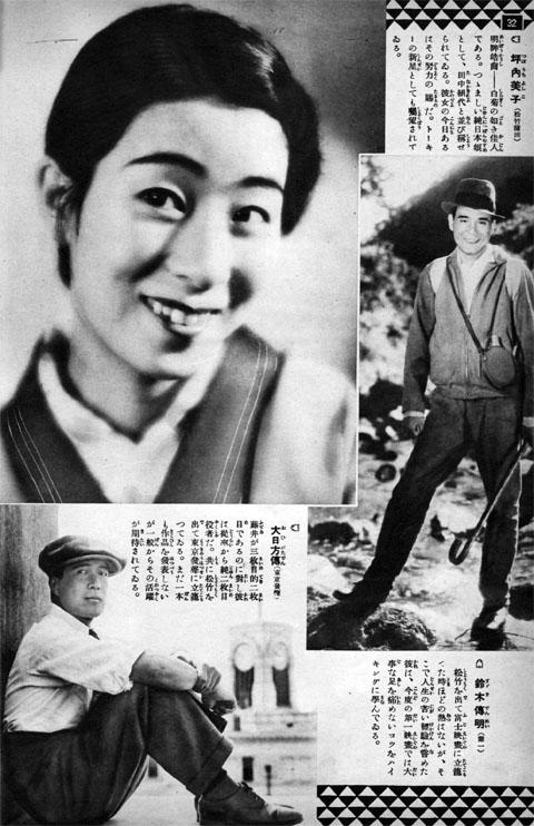 坪内美子・鈴木伝明・大日方伝1935aug