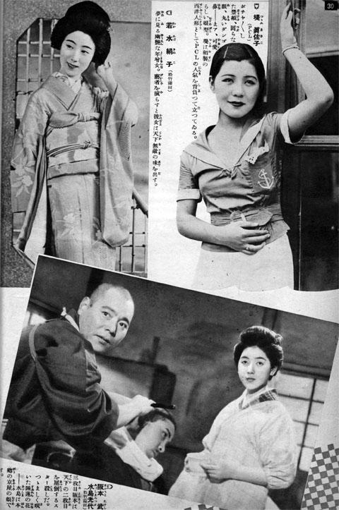 堤眞佐子・若水絹子・水島光代・坂本武1935aug