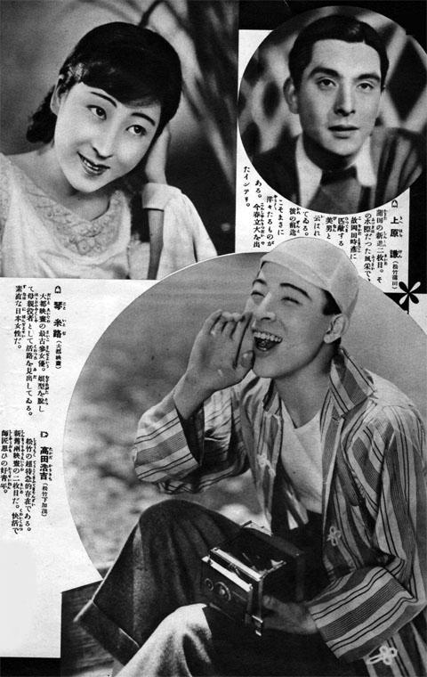上原謙・琴糸路・高田浩吉1935aug