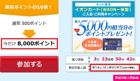 イオンカード8000円