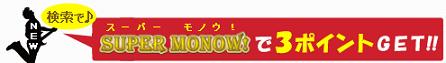 スーパーMONOW