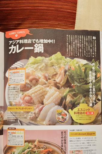 blog TWK9月号カレー Nabe