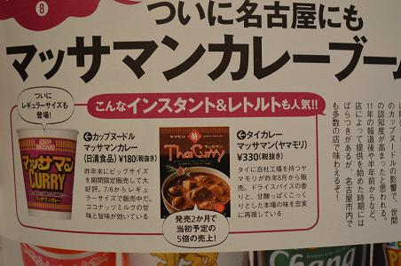 blog TWK9月号カレー Yamamori