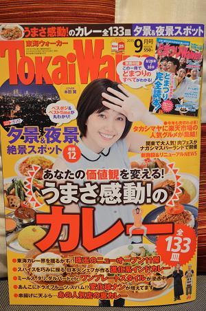 blogTWK9月号カレー