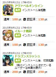 SnapCrab_NoName_2015-8-12_17-55-30_No-00.png