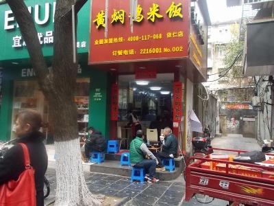 彭徳楷黄燜鶏米飯1