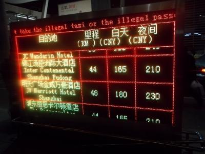 浦東空港の掲示板