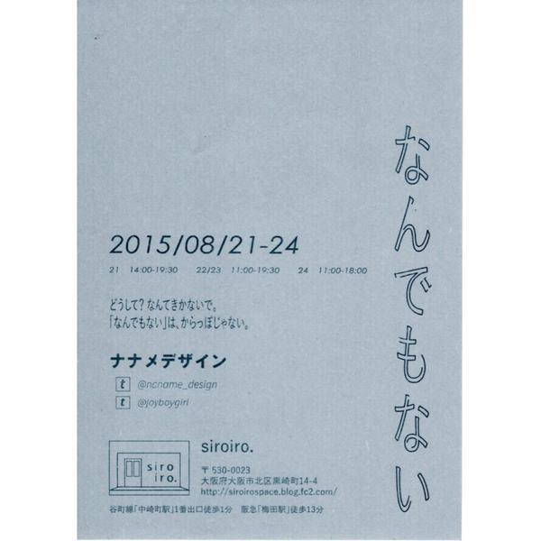 naname_design2.jpg