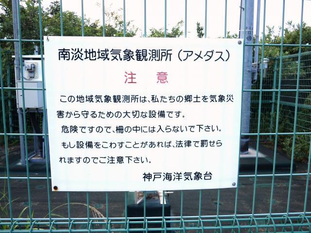 兵庫県 アメダス南淡
