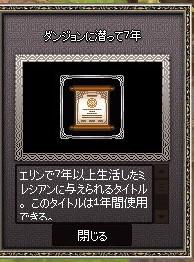 mabinogi_2015_08_04_001.jpg