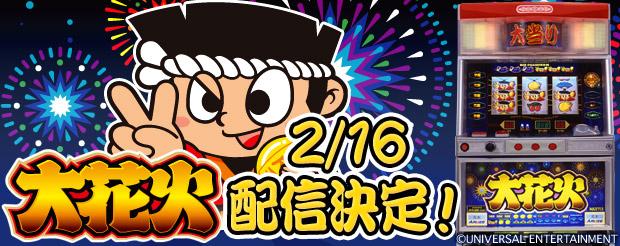 20150206_ohanabi.jpg