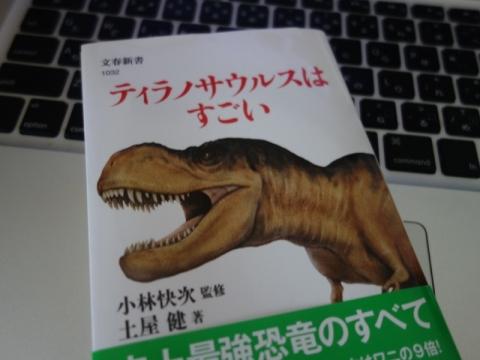 「ティラノサウルスはすごい」というタイトルからすごい