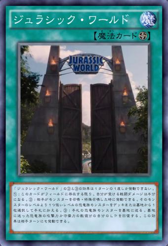 ジュラシック・ワールド12