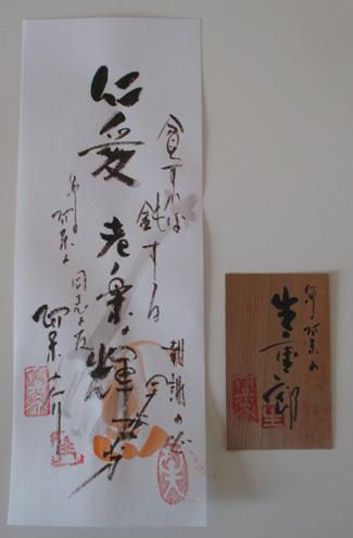 shinosei1.jpg