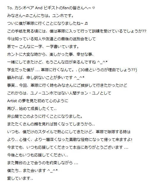 201507212 yuno