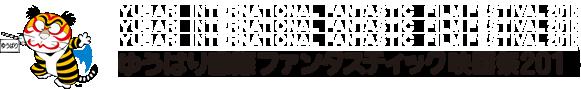 ゆうばり国際ファンタスティック映画祭