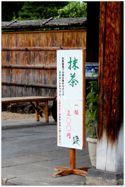 青森県 弘前市 観光 藤田記念庭園 抹茶 グルメ