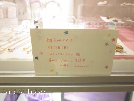 ショコラさま納品201507306