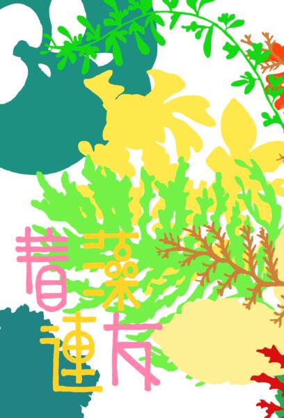 表紙mini_着藻