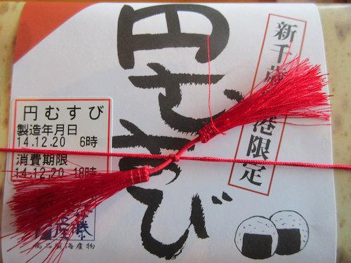 14.12.20.東京6