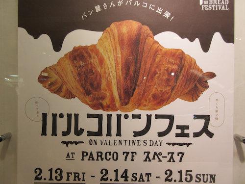 15.02.15.パン2