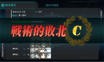 E-3-ZC敗北