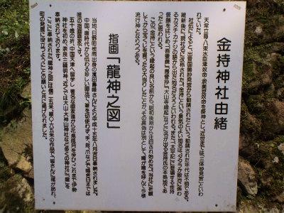 7.20金持ち神社4