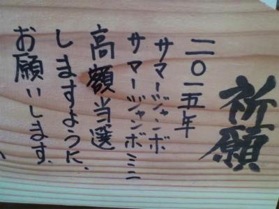 7.20金持ち神社6