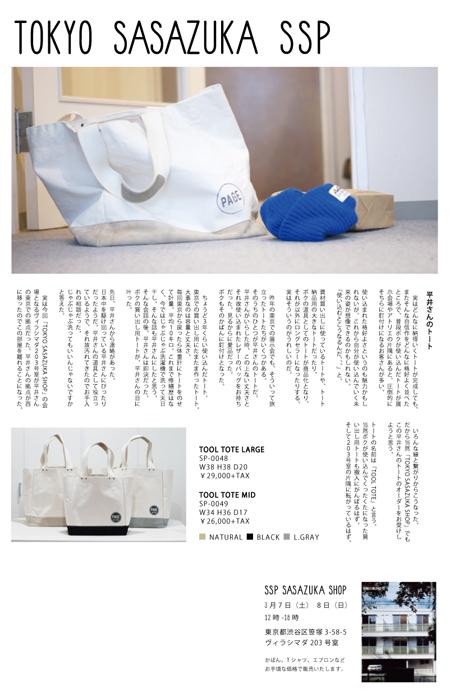 TOKYO SASAZUKA SHOP-2-平井さんのトート450