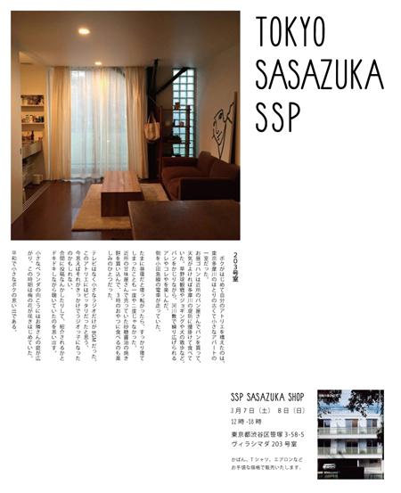 TOKYO SASAZUKA SHOP-1_450
