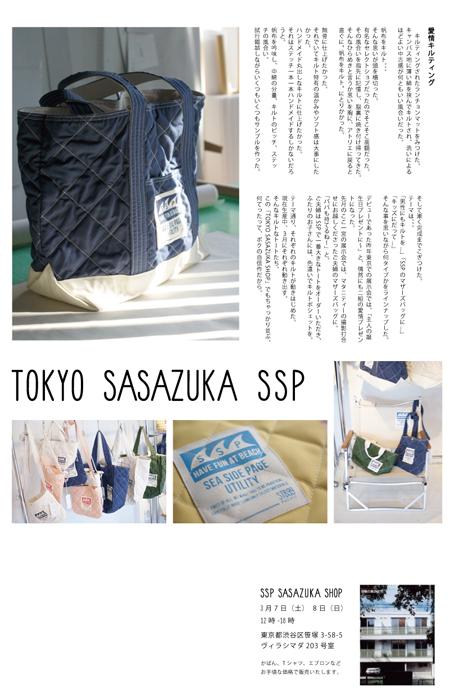 TOKYO SASAZUKA SHOP-3-愛情キルティング450