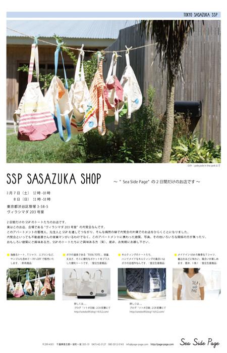 TOKYO SASAZUKA SHOP-4-***450